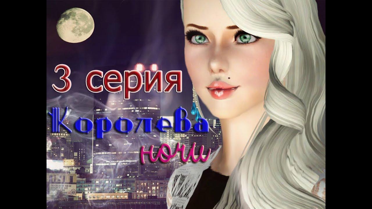 «Симс 4 Видео 1 Серия» — 2013