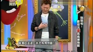 爱哟我的妈20130515别骇怕 欢迎光灵恐怖博物馆