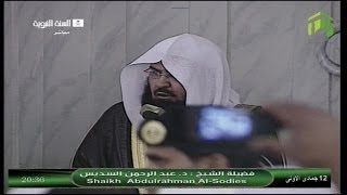 First Ever | Sheikh Sudais leading Isha in Masjid Al-Nabawi