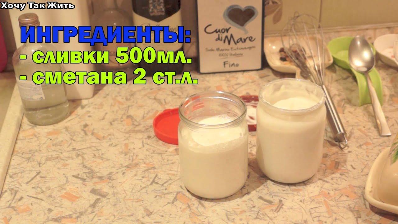 Рецепт сметаны в домашних условиях из молока