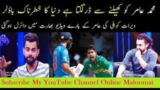 Muhammad Amir is the World Dangerous Bowler said Virat Kohli || Muhammad Amir vs Virat Kohli