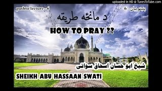 pashto bayan by sheikh abu hassaan swati -  د مانځه طریقه