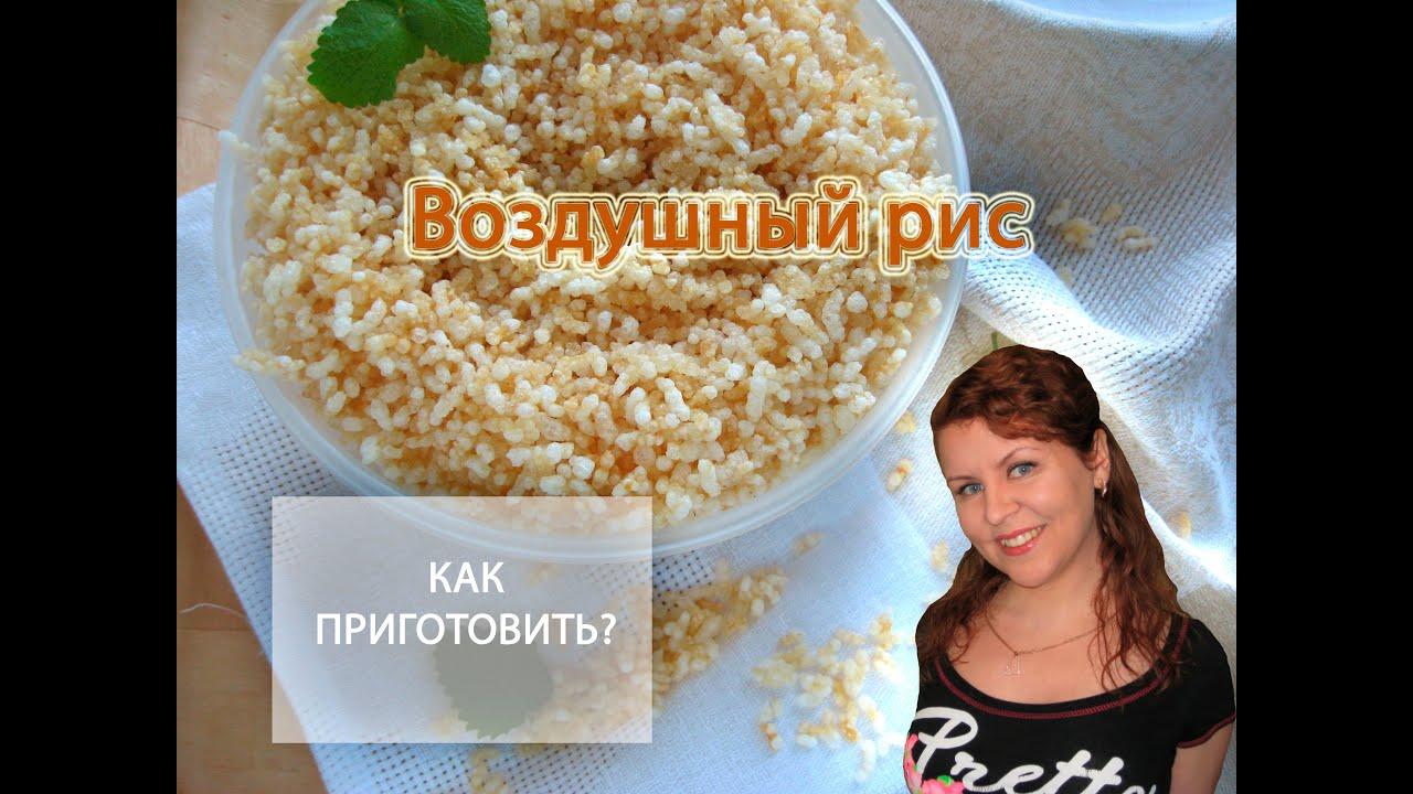 Приготовить воздушный рис домашних условиях