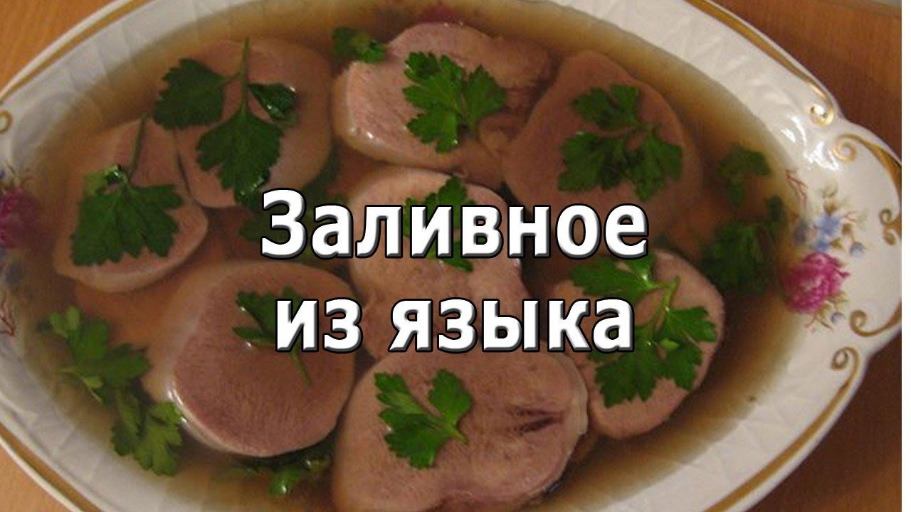 Рецепт заливного из языка с пошагово