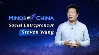 Minds of China: Social entrepreneur Steven Wang