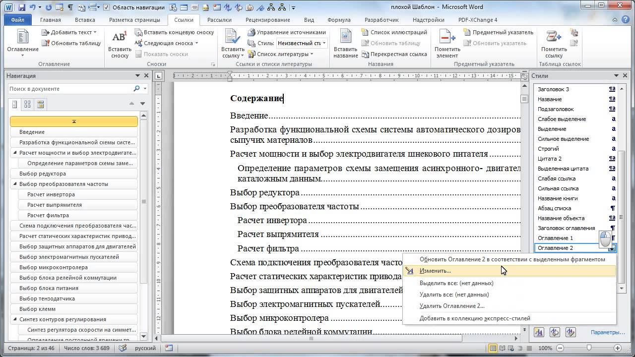 Как сделать автоматическую нумерацию страниц