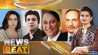 News Beat | Paras Jahanzeb | SAMAA TV | 20 JAN 2018