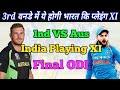 India VS Australia 3rd ODI || India Play...mp3