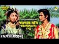 Aamay Jodi Bhalobaso Go | Rupban Kanya |...mp3
