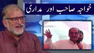 Funny Review of Khawaja Saad Rafique Video by Orya Maqbool Jan