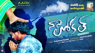 Nani Local - A Latest Telugu Comedy Short Film 2017