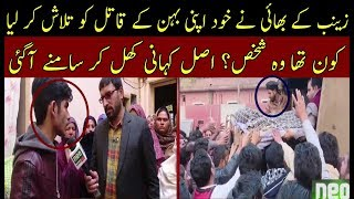 Pukar Team Revealed Whole Story Of Zainab Kasur Case   Pukar   Neo News