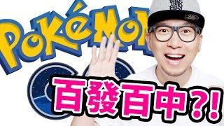 Pokemon Go百發百中?!