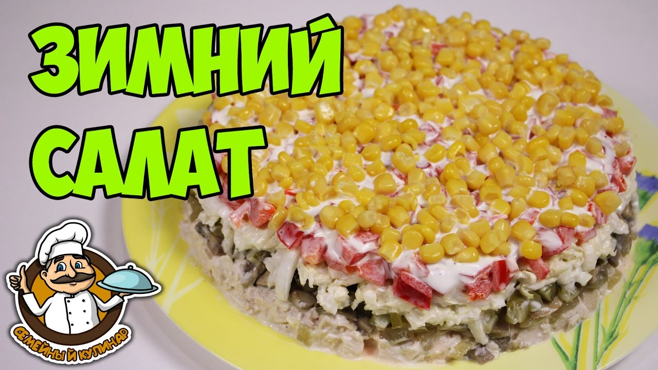 Зимний салат рецепты с простые и вкусные