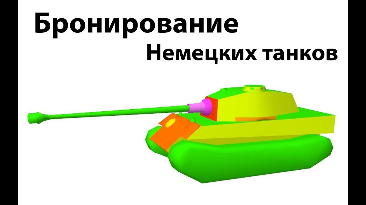 Бронирование танков в world of tanks схемы7
