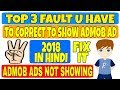 ADMOB ADS NOT SHOWING||IT MAY YOUR FAULT...mp3