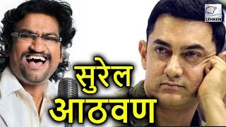 Ravi Jadhav Shares Special Moments With Ajay-Atul And Aamir Khan   Lehren Marathi