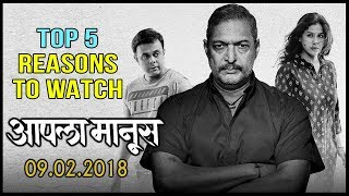 Top 5 Reasons To Watch Aapla Manus   Nana Patekar   Sumeet Raghavan   Irawati Harshe   9th February