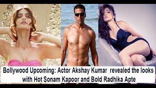 Bollywood Upcoming: Actor Akshay Kumar  revealed the looks with Sonam Kapoor and Bold Radhika Apte