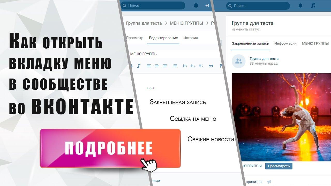 Как сделать вкладку в вконтакте