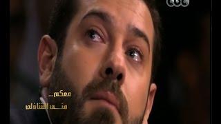 #معكم_منى_الشاذلي | شاهد…السبب وراء بكاء الفنان عمرو يوسف على الهواء