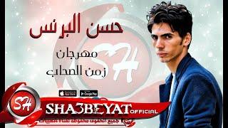 حسن البرنس زمن الصحاب اغنية جديدة حصريا على شعبيات Hassan Elprinc Zaman Elsohab