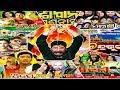 2017-18 Jatra Season Paie Kahar Ki Bahi ...mp3