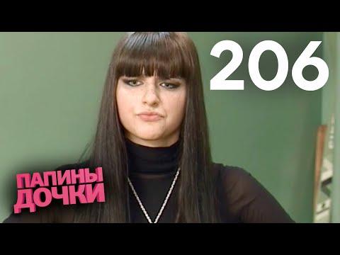 Сериал интерны - сезон 4 серия 26 (серия 206): дата выхода 7 октября 2014, рейтинг серии 45 из 5 на myshowsme