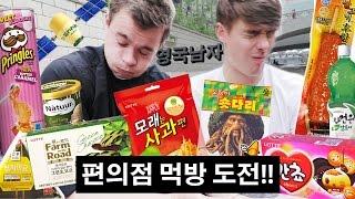 흔한 한국 편의점 과자에 깜짝 놀란 영국 신부님!?