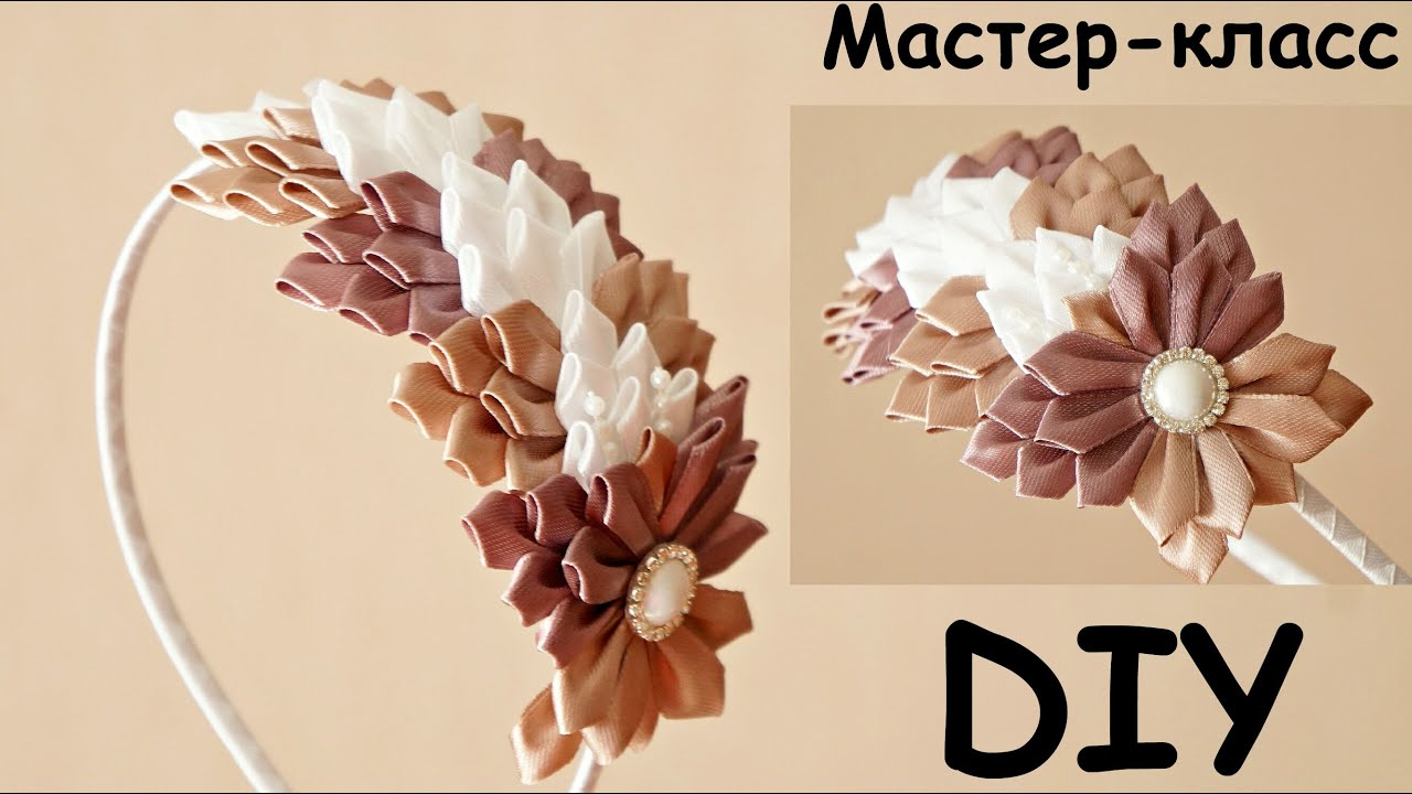 "Ободок ""Капучино"" из узкой ленты Канзаши мастер-класс / Hairband ""Cappuccino"" of ribbon 12 mm wide - Youtube API V3 - Video Port"