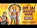 Om Jai Jagdish Hare I Aarti with Hindi E...mp3