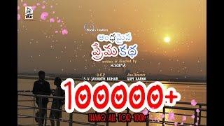 Andhamina Prema Katha Telugu Short Film 2017