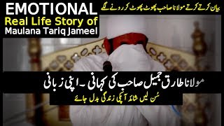 Real Life Story | Maulana Tariq Jameel Crying During Bayan | Emotional Bayan 2017