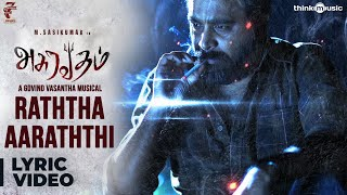 Asuravadham | Raththa Aaraththi Song Lyrical Video | M. Sasikumar, Nandita Shwetha | Govind Vasantha