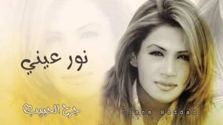 ديانا حداد - نور عيني (النسخة الأصلية)