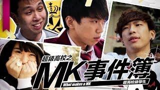 [BOMBA鉅獻] 超級高校 之 MK事件簿