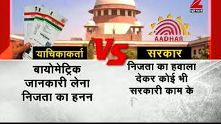 Supreme Court to decide today is privacy a fundamental right | आज सुप्रीम कोर्ट का निजता पर फैसला