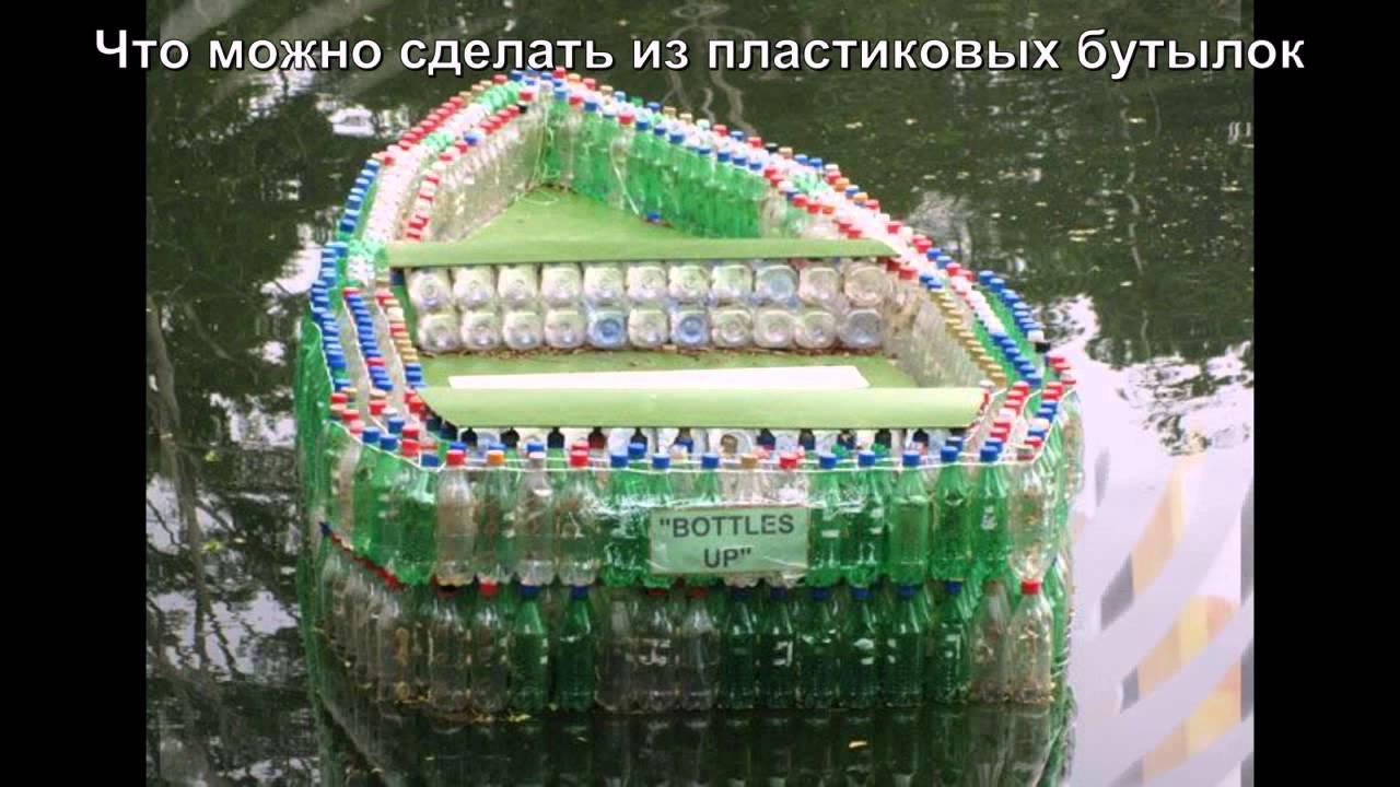 Поделки из пластиковых бутылок своими руками видео для дома