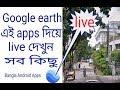 Google earth live in bangla, লাই�...mp3