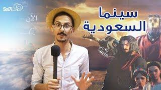 #صاحي : سينما السعودية !