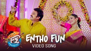 Entho Fun Video Song Promo | F2 Video Songs - Venkatesh, Tamannaah