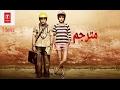 فيلم هندي | pk | مترجم كا...mp3