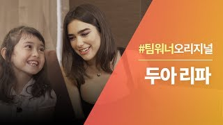 #Team워너 Original : 두아 리파 (Dua Lipa) 인터뷰 with 에블린