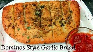Cheesy Garlic Bread Recipe - Garlic Bread Without Oven