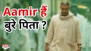जानिए किसने बोला Aamir Khan है बुरे पिता ?