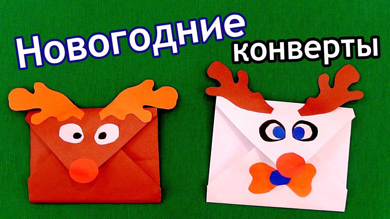 Сделать маленькие конверты своими руками