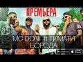 Doni ft Тимати - Борода (П�...mp3