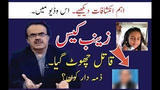 Shahid Masood talk about Zainab case | Pakistan News Live Today | Media News channel