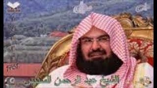 World Best recitation of quran in voice of Sheikh Sudais imam e kabah