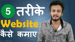 {HINDI} Top 5 Most Common Ways to make money blog or website || Monetize Your Website || 2018